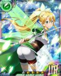 1girl ass blonde_hair card_(medium) green_eyes green_wings hair_between_eyes hair_ornament high_ponytail holding holding_sword holding_weapon leafa leaning_forward long_hair looking_at_viewer pointy_ears shorts solo star sword sword_art_online thigh-highs weapon white_legwear white_shorts wings