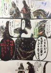 ... 4koma comic crossover drinking_glass godzilla godzilla_(2014) godzilla_(series) kaijuu monster no_humans parody sharp_teeth shin_godzilla speech_bubble tanabata teeth text traditional_media translated zilla