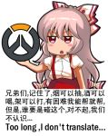 1girl blush blush_stickers bow chibi chinese engrish eyebrows fujiwara_no_mokou hair_bow jitome logo long_hair lowres meme multi-tied_hair open_mouth overwatch pink_hair ranguage red_eyes shangguan_feiying solo suspenders text touhou translation_request white_background white_hair