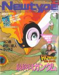 80s animal bird brown_hair cover green_eyes heavy_metal_l-gaim hi_no_tori highres l-gaim magazine_cover mecha newtype official_art oldschool phoenix scan