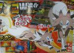 10s blue_eyes brown_fur corocoro lycanroc official_art pokemon pokemon_sm