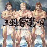 3boys abs album_cover bandage bandaged_arm beard black_hair blue_eyes brown_hair cliff collarbone copyright_name cover crossed_arms earrings eugene_(granblue_fantasy) eyepatch facial_hair fundoshi granblue_fantasy green_eyes grey_hair grin japanese_clothes jewelry jin_(granblue_fantasy) light_rays long_hair looking_at_viewer manly minaba_hideo multiple_boys muscle mustache navel official_art old_man ponytail scar smile soriz sunbeam sunlight text violet_eyes water
