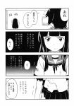 2girls comic hatsuyuki_(kantai_collection) highres ikari_manatsu kantai_collection miyuki_(kantai_collection) monochrome multiple_girls translation_request