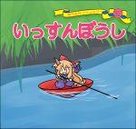 chibi fang ibuki_suika issunboushi minigirl river sakazuki solo staff touhou water yanagi_(artist) |_|