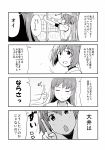 2girls comic highres ikari_manatsu ise_(kantai_collection) kantai_collection monochrome multiple_girls ooi_(kantai_collection) remodel_(kantai_collection) translation_request