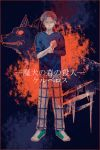 1boy animal bandage blank_eyes blood bloody_clothes border brown_hair clenched_hand cross-laced_footwear crying dark_background dog fang_out full_body hand_on_own_arm injury kindaichi_shounen_no_jikenbo legs_apart light_particles long_sleeves looking_at_viewer male_focus pants plaid plaid_pants projected_inset red_border red_eyes red_sclera scratches senke_takashi shaded_face shoes sleeves_rolled_up solo spoilers standing tears text yukiya_0_0