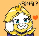 1boy asgore_dreemurr beard blonde_hair blue_eyes chibi crown eyebrows facial_hair fangs gyate_gyate heart korean lowres male_focus monster orange_background simple_background smile solo translation_request undertale white_hair yaruky