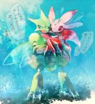 blue_background blue_sky carrying claws clouds fangs grass green_eyes green_skin hug insect kanami33 looking_away lurantis no_humans open_mouth outdoors pink_eyes pink_skin plant pokemon pokemon_(creature) princess_carry red_sclera scythe scyther sky translation_request wings