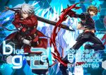 2boys baggy_pants blazblue blazblue:_central_fiction brown_eyes cover cover_page doujin_cover full_body high_collar jacket kaneaki_mukku male_focus multiple_belts multiple_boys naoto_kurogane pants ragna_the_bloodedge red_eyes red_jacket short_hair silver_hair single_sleeve spiky_hair sword weapon