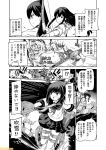 aircraft airplane akagi_(kantai_collection) bow_(weapon) central_hime comic commentary covering covering_breasts explosion fubuki_(kantai_collection) greyscale innertube kaga_(kantai_collection) kantai_collection kitakami_(kantai_collection) mizumoto_tadashi monochrome muneate non-human_admiral_(kantai_collection) school_uniform serafuku torn_clothes translation_request weapon