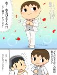 2boys black_eyes black_hair brown_hair comic crossover doubutsu_no_mori dress gradient gradient_background kasugai_(de-tteiu) male_focus mother_(game) mother_2 multiple_boys ness nintendo plant short_hair super_smash_bros. upper_body villager_(doubutsu_no_mori) white_background