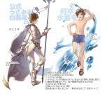 1boy adonis_belt alternate_costume animal_ears brown_hair bunny_tail cape character_sheet gloves goggles goggles_on_head gran_(granblue_fantasy) granblue_fantasy groin hand_on_hip looking_back male_focus male_swimwear multiple_views natsuno_(natsuno_a1) navel rabbit_ears sage_(granblue_fantasy) shirtless smile swim_trunks swimwear tail water white_gloves