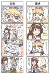 4girls 4koma ? ahoge american_flag ao_arashi baby bandage bare_shoulders bib comic commentary detached_sleeves double_bun english first_aid_kit flag_print hairband haruna_(kantai_collection) headgear hiei_(kantai_collection) highres iowa_(kantai_collection) japanese_clothes kantai_collection kirishima_(kantai_collection) kongou_(kantai_collection) multiple_girls nontraditional_miko pacifier ribbon-trimmed_sleeves ribbon_trim spoken_question_mark star star-shaped_pupils symbol-shaped_pupils tantrum translated younger