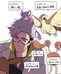 10s 1boy absurdres doduo eevee glasses grey_hair highres male_focus multicolored_hair one_eye_closed pidgey pokemon pokemon_(creature) pokemon_go rattata short_hair simple_background sweat sweatdrop translation_request two-tone_hair weedle white_background willow_(pokemon) yuuma_(u-ma)