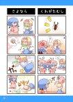 /\/\/\ 0_0 2girls 4koma :d alice_margatroid ascot bat_wings beetle blue_dress butterfly_net capelet chibi comic dress failure fallen_down female hand_net hat hat_removed hat_theft headwear_removed heart holding holding_hat insect_cage izayoi_sakuya light_bulb mob_cap multiple_4koma multiple_girls o_o open_mouth remilia_scarlet searching simple_background skirt skirt_set smile spoken_object spoken_person touhou translation_request tripping umi_suzume wall waving_arms wavy_mouth wings