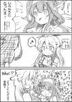 ! 10s 2girls 3koma :d absurdres anger_vein breasts cellphone cleavage comic commentary_request detached_sleeves greyscale hairband headgear highres holding iowa_(kantai_collection) kantai_collection kongou_(kantai_collection) monochrome multiple_girls musical_note nontraditional_miko open_mouth partially_translated phone pokemon pokemon_go quaver shibakame_(917narto8537) sketch smartphone smile speech_bubble spoken_exclamation_mark spoken_musical_note sweat symbol-shaped_pupils tantrum tearing_up translation_request