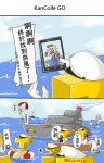1girl 6+boys afloat boat brand_name_imitation butterfly_net cellphone chinese comic commentary_request gameplay_mechanics hand_net hat hi_ye holding horizon kantai_collection lifebuoy long_hair machinery military military_uniform multiple_boys naval_uniform navel ocean parachute parody peaked_cap phone pleated_skirt pokemon pokemon_go rensouhou-chan running school_uniform serafuku shimakaze_(kantai_collection) ship skirt smartphone smoke sony t-head_admiral translation_request trembling turret uniform wailmer watercraft whale