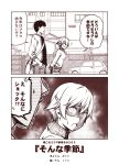 1boy 1girl 2koma bag building car casual comic commentary_request ground_vehicle hair_ornament hairclip hiei_(kantai_collection) kantai_collection kouji_(campus_life) monochrome motor_vehicle open_mouth shaded_face short_hair shorts shoulder_bag sidewalk sleeves_past_wrists smile surprised sweatdrop sweater translated wide-eyed wire_fence