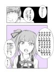 1boy 1girl 2koma admiral_(kantai_collection) check_commentary comic commentary_request gendou_pose greyscale hands_clasped highres ishima_yuu kantai_collection kasumi_(kantai_collection) looking_at_viewer monochrome remodel_(kantai_collection) translated