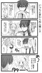 0_0 1boy 1girl 4koma =_= absurdres blush_stickers casual comic fish flying_sweatdrops gendou_pose glasses greyscale hand_up hands_clasped highres kimijima_sara monochrome necktie open_mouth orenchi_no_meidosan original ouhara_lolong outstretched_arms ponytail scrunchie shaded_face skirt sparkle spread_arms takaomi_(orenchi_no_maidosan) translation_request