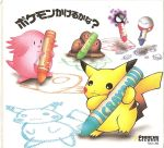 ? chansey character_name cover crayon dugtrio electrode gastly official_art pikachu pokemon