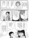 andou_tsubaki comic iguchi_yumi kiryuu_suruga miyamori_aoi monochrome satou_sara shirobako translation_request white_background