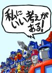 6+boys 80s 90s autobot beast_wars beast_wars_ii beast_wars_neo beni_(8204) big_convoy blue_eyes cannon ginrai_(transformers) glowing gorilla grand_convoy highres huge_weapon japanese lio_convoy lion machine machinery maximal mecha multiple_boys multiple_persona no_humans oldschool omega_prime open_mouth optimus_primal optimus_prime personification robot rodimus_prime science_fiction simple_background teeth transformers transformers_animated transformers_armada transformers_car_robots transformers_cybertron transformers_energon transformers_prime transformers_super-god_masterforce transformers_superlink transformers_victory translation_request upper_body weapon