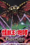 battle_spirits battra bug butterfly_wings copyright_name electricity fangs godzilla_(series) horns kaijuu no_humans official_art red_eyes sky solo wings