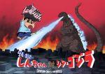 battle city crayon_shin-chan destruction energy fire glowing godzilla godzilla_(series) kaijuu monster toho_(film_company)