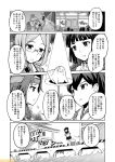 comic commentary fubuki_(kantai_collection) glasses greyscale hachimaki headband jintsuu_(kantai_collection) kaga_(kantai_collection) kantai_collection katori_(kantai_collection) mizumoto_tadashi monochrome myoukou_(kantai_collection) non-human_admiral_(kantai_collection) remodel_(kantai_collection) school_uniform serafuku side_ponytail spotlight table translation_request