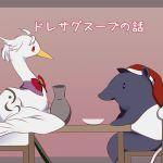 animalization bottle buna_shimeji_(keymush) chair doremy_sweet doremy_sweet_(baku) hat kishin_sagume kishin_sagume_(heron) nightcap no_humans plate sitting sitting_on_chair table tail tapir_tail touhou wings
