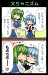 2girls 2koma :d =_= ^_^ ase_(nigesapo) blue_eyes blue_hair blush breasts cake cheek-to-cheek cirno clenched_hands closed_eyes comic daiyousei dress dress_shirt food frown fruit green_hair height_difference highres large_breasts long_hair multiple_girls open_mouth shirt short_hair side_ponytail smile strawberry strawberry_shortcake sweat touhou translated vest yuri
