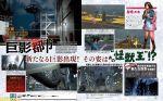 battle_damage city city_shrouded_in_shadow crossover destruction eva_01 godzilla godzilla_(series) kaiju magazine_scan neon_genesis_evangelion scan toho_(film_company) torn_clothes