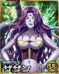 1girl breasts card_(medium) chimera_ant cleavage doll_joints facial_mark female hunter_x_hunter large_breasts long_hair monster_girl scorpion scorpion_tail thong under_boob zazan