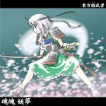 armored_dress bow flower headband katana konpaku_youmu konpaku_youmu_(ghost) myon petals samurai samurai_armor sheath short_hair silver_hair supon sword touhou weapon