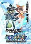 kirisame_marisa koakuma marik_(artist) mecha mechanization medabots medarots touhou translation_request