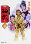 black_hair character_request child cover emperor_jinmu japanese japanese_clothes japanese_mythology jinmu mythology official_art sword weapon yasuhiko_yoshikazu