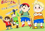 4boys baseball_bat black_hair blonde_hair blush brown_hair cap crossover doubutsu_no_mori japanese_text lucas mother_(series) multiple_boys ness nintendo short_hair shovel super_smash_bros. sword text the_legend_of_zelda the_legend_of_zelda:_the_wind_waker toon_link villager_(doubutsu_no_mori) weapon worktool