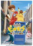detective_pikachu fletchling herdier human official_art pikachu pokemon slurpuff tim_goodman