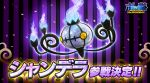 3d chandelure fire pokemon pokken_tournament tagme