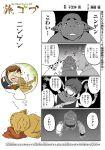 4koma comic dreaming eating goblin hai_to_gensou_no_grimgar haruhiro_(grimgar) sharp_teeth teeth translated