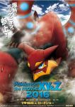 blue_eyes no_humans official_art pokemon pokemon_(anime) translation_request volcanion