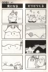 4koma artist_request bandage blush chuchu_(kirby) comic gooey kirby kirby_(series) monochrome nago_(kirby) no_humans translation_request