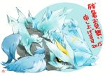 articuno dragon fangs kyurem lying monster nintendo no_humans pokemon pokemon_(game) regice sweat