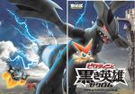 blue_eyes braviary clouds dragon fangs flying golurk klinklang nintendo no_humans pokemon pokemon_(anime) red_eyes scan sky victini wings zekrom
