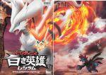 blue_eyes claws dragon fangs fire flying hydreigon looking_at_viewer nintendo no_humans pokemon pokemon_(anime) reshiram scan victini wings