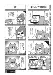 1boy 1girl 4koma :d bangs bkub comic computer_keyboard controller finger_to_chin greyscale monitor monochrome open_mouth playing_games pointing ponytail risubokkuri shirt short_hair simple_background smile speech_bubble squirrel talking translation_request two-tone_background two_side_up video_call