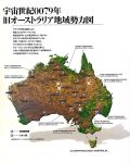 australia gundam gundam_side_story:_rise_from_the_ashes map official_art simple_background text translation_request