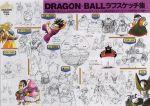 cell_(dragon_ball) concept_art dragon_ball dragonball_z majin_buu monochrome official_art scan sketch son_gohan son_gokuu super_saiyan super_saiyan_2 super_saiyan_3