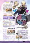 bunkichi_(persona_3) character_request kitamura_bunkichi kitamura_mitsuko mitsuko_(persona_3) mitsuko_and_bunkichi official_art persona persona_3 translation_request